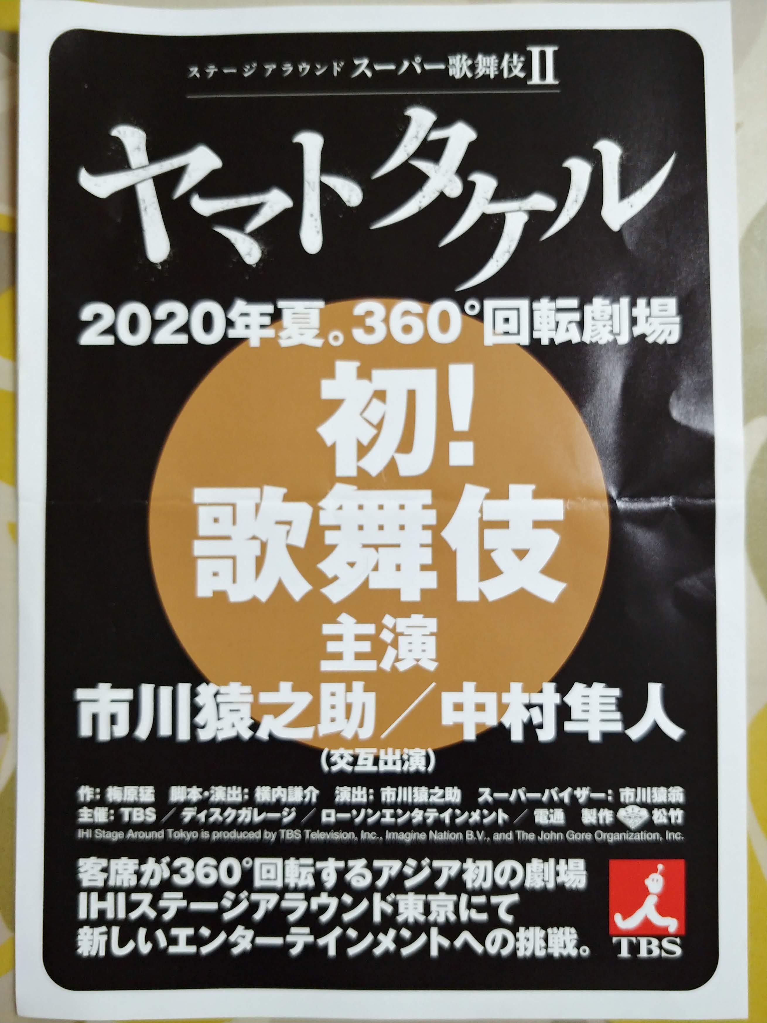 ヤマトタケル2020年夏。360°回転劇場