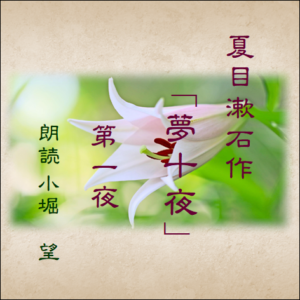 夏目漱石作「夢十夜第一夜」