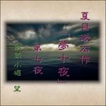 夏目漱石作「夢十夜」第七夜