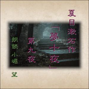 夏目漱石作「夢十夜」第九夜