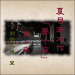 夏目漱石作「夢十夜」第二夜