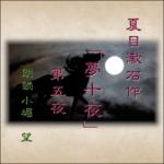 夏目漱石作「夢十夜」第五夜