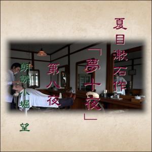 夏目漱石作「夢十夜」第八夜