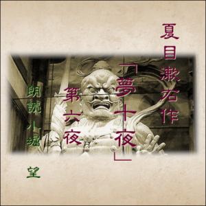 夏目漱石作「夢十夜」第六夜