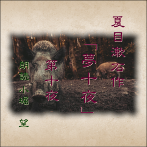 夏目漱石作「夢十夜」第十夜