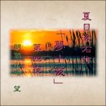 夏目漱石作「夢十夜」第四夜