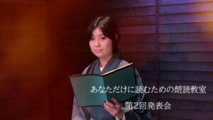 松田萌子2021年2月28日あなただけに読むための朗読教室第2回発表会