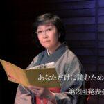 大澤経子 小川未明「ゆずの話」