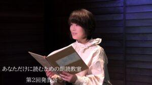 あなただけに読むための朗読教室松本恭