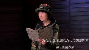 あなただけに読むための朗読教室 島津優子