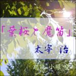 太宰治作「葉桜と魔笛」