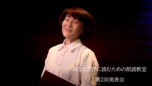 あなただけに読むための朗読教室 赤須薫