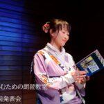 「あなただけに読むための朗読教室」須藤えりか