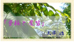 太宰治「葉桜と魔笛」サムネイル小