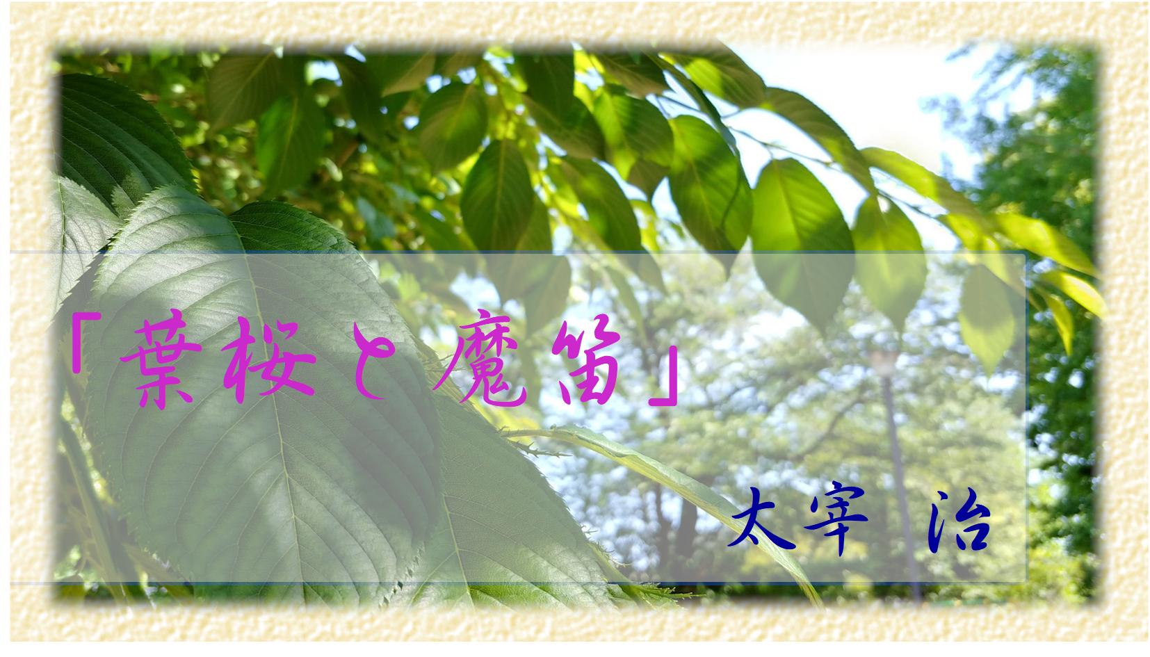 太宰治作「葉桜と魔笛」サムネイル小